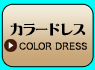 ab_colordress.jpg